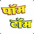 Hindi Kids Story By Pari #9