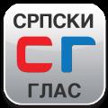 Српски Глас