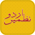 Urdu Nursery Rhymes For Kids