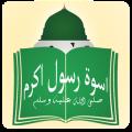 Uswa e Rasool e Akram