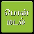 PonMadal-தமிழ்-Tamil Keyboard
