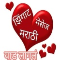 Latest marathi sms-मराठी मेसेज