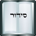 Siddur Israel (sfaradi)