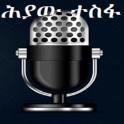 Hiyaw Tesfas Amharic Radio