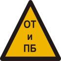 Федеральный закон № 116