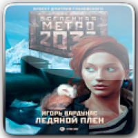 Book Metro 2033. Ice prisoner