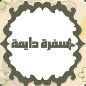 Sofra Dayma