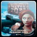 Book Metro 2033. Ice prisoner