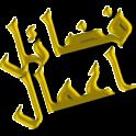 Fazail-e-Amaal