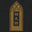 Chinese Hymnal