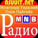 Монголын Үндэсний Радио