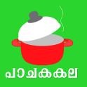 Pachaka Kala Malayalam Recipes