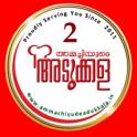 Adukkala - Volume 2