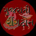 Gujarati Ringtones