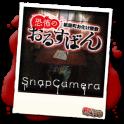 OrusubanSnapshopCamera