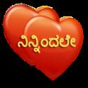 ನಿನ್ನಿಂದಲೇ Kannada SMS