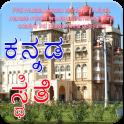 Kannada SMS & Kannada Status