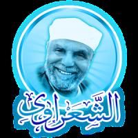 تفسير القرآن للشيخ الشعراوي