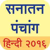 ... Panchang 2016 (Android Edition) A complete Hindu Calendar We are now