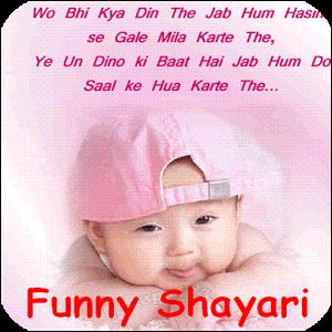 Shayari SMS & Images: Funny Shayari or mazakia shayari section of this ...