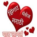 Latest marathi sms-याड लागलं..