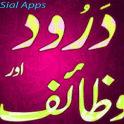Darood By Ghullam e Sial