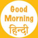 Good Morning Hindi Images 2019