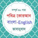 Al Quran Bangla