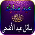 أجمل رسائل صور تهاني عيد الأضحى المبارك 2020/1441