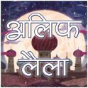 अलिफ लैला [Arabian Nights Hindi Kahaniya]