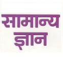 GK Hindi