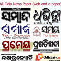 Odia News Paper