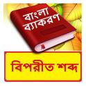 বিপরীত শব্দ ~ Bangla Antonym Word ~ Bangla Grammar