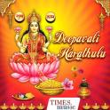 Deepavali Harathulu