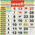 Hindi Calendar Panchang 2019