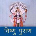 Vishnu Puran Hindi