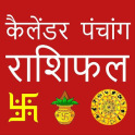 Hindi Calendar Horoscope
