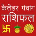 Hindi Calendar 2020 - राशिफल पंचांग