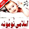 Islamic Names Pashto Eddition