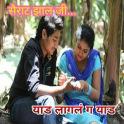 Marathi SMS Katta - झिंगाट