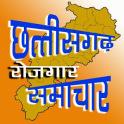 Chhattisgarh Rojgar Samachar