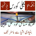 electric course in urdu