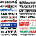 All Bangla Newspaper and Bangla tv channels