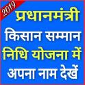 sarkari kisan yojna Ration panchyat Work Report