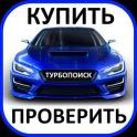 ТурбоПоиск: купить авто + проверка по Гос номеру
