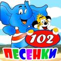 Детские песни из мультфильмов песенки для малышей