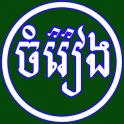 Khmer Music   Khmer Song   Free