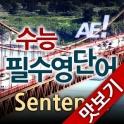 AE 수능필수영단어_Sentence_맛보기