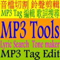 Super Mp3 Tools Manager( iTag)