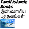 Tamil Islamic Books